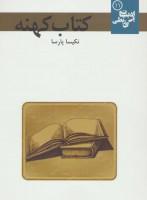 کتاب کهنه (ادبیات بی ربطی11)