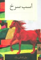 اسب سرخ (داستان کلاسیک)
