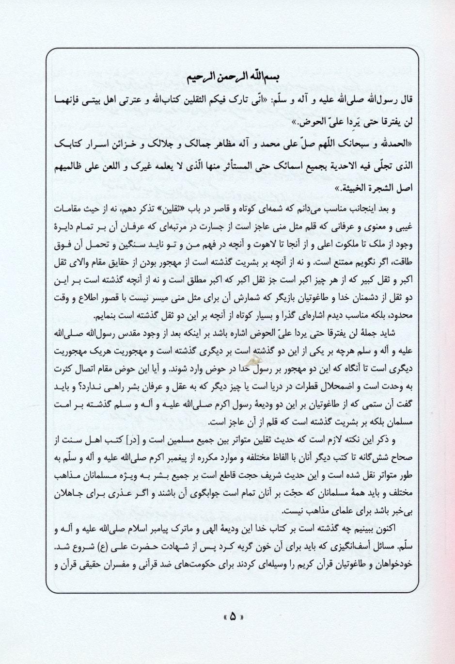 متن کامل صحیفه انقلاب (وصیت نامه سیاسی الهی امام خمینی)