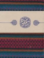 سالنامه گلیمی قدیما 1400