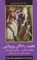نجیب زادگان ورونایی (ادبیات داستانی کلاسیک جهان)