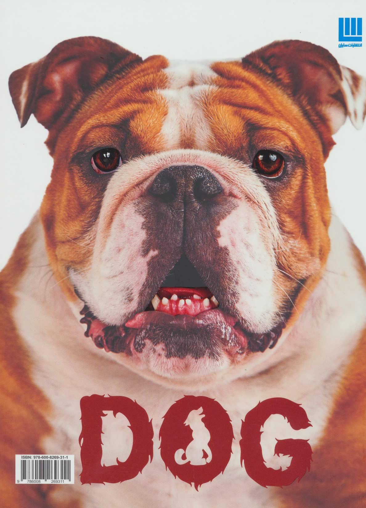 دانشنامه مصور دنیای شگفت انگیز سگ سانان (گلاسه)
