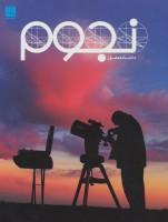 دانشنامه مصور نجوم (گلاسه)