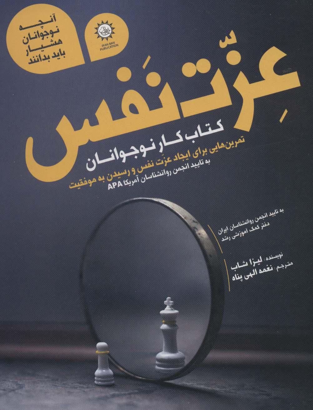 عزت نفس (کتاب کار نوجوانان)،(تمرین هایی برای ایجاد عزت نفس و رسیدن به موفقیت)