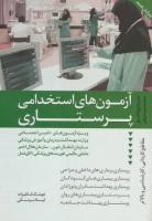 مرجع جامع مجموعه پرسش های آزمون های استخدامی پرستاری