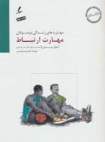مهارت ارتباط:کتاب کار نوجوان (مهارت های زندگی نوجوانان)