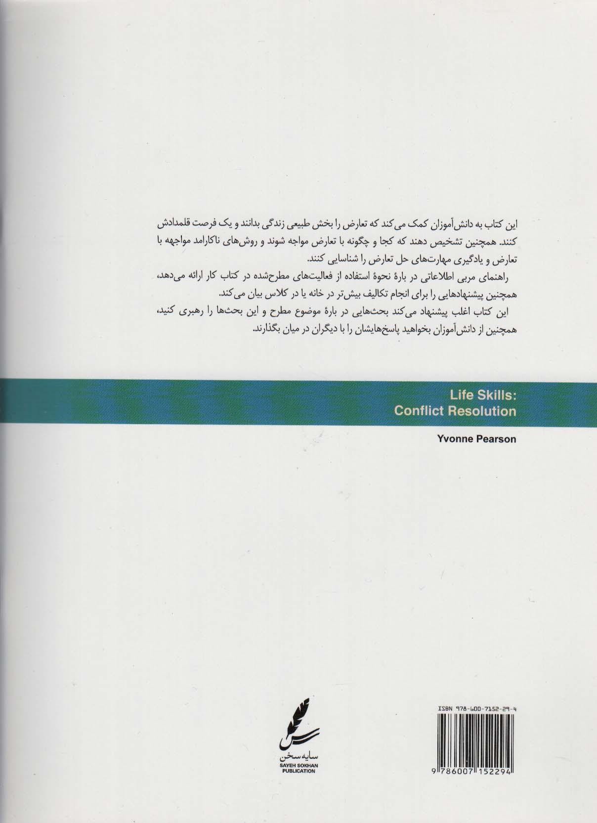 حل تعارض:راهنمای مربی (مهارت های زندگی نوجوانان)