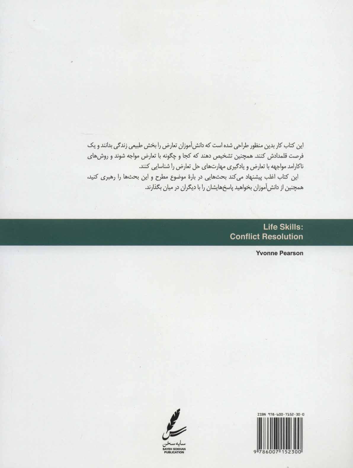 حل تعارض:کتاب کار نوجوان (مهارت های زندگی نوجوانان)