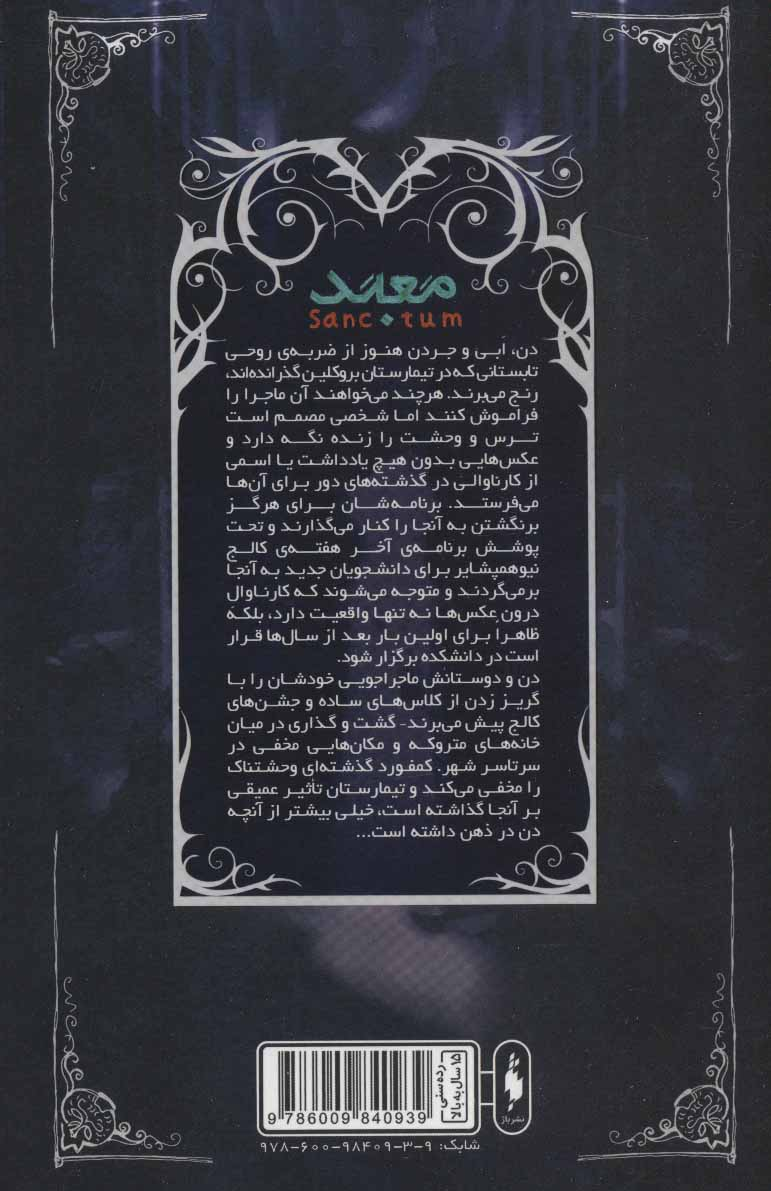 تیمارستان 2 (معبد)