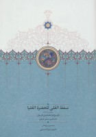 سمط العلی للحضره العلیا (تاریخ قراختائیان کرمان)