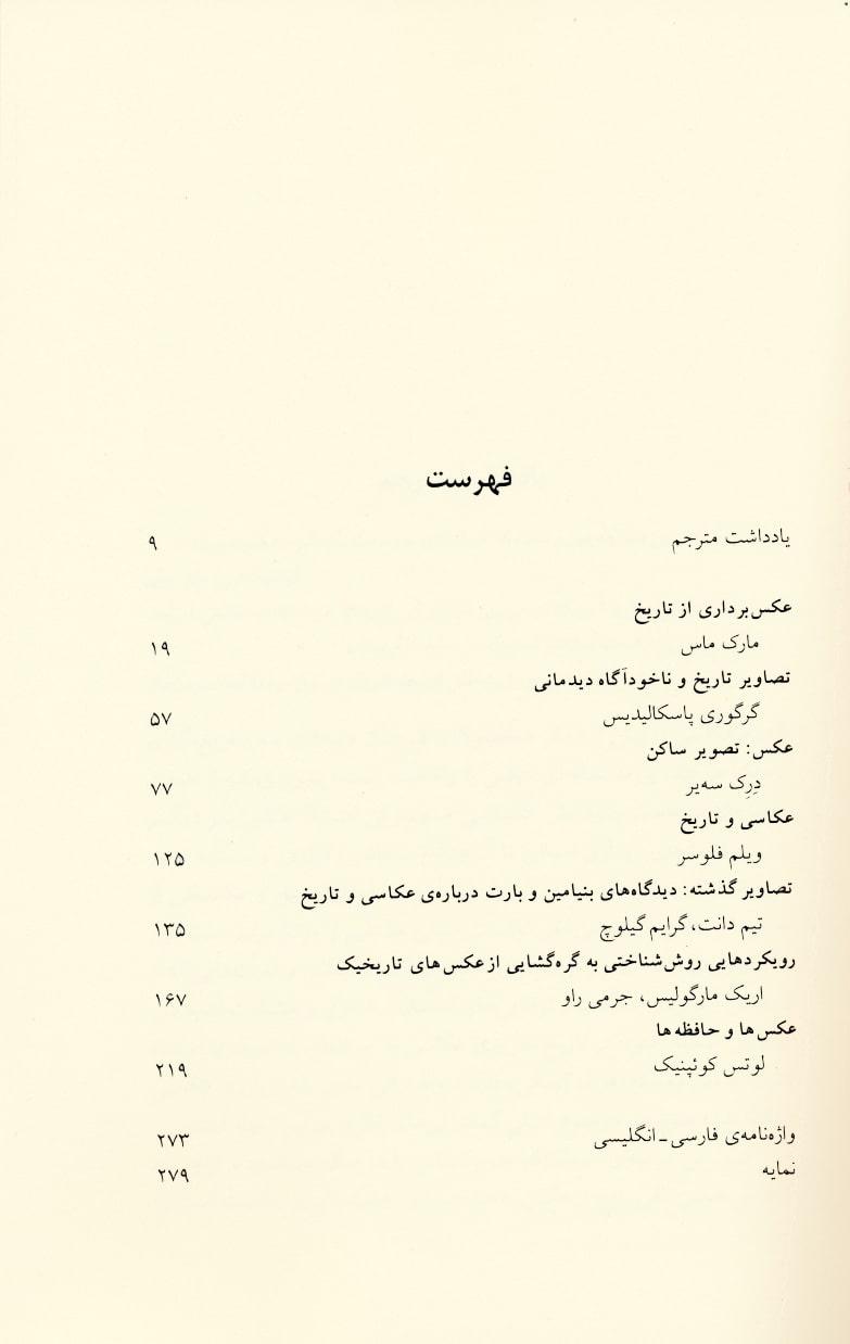 تاریخ نگاری و عکاسی (جستارهایی پیرامون عکس به مثابه سندی تاریخی)