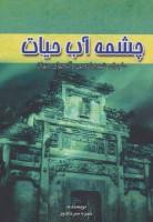 چشمه آب حیات (ماجرای شهر جادویی و گنجهای پنهان)