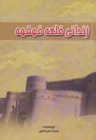 زندانی قلعه قهقهه