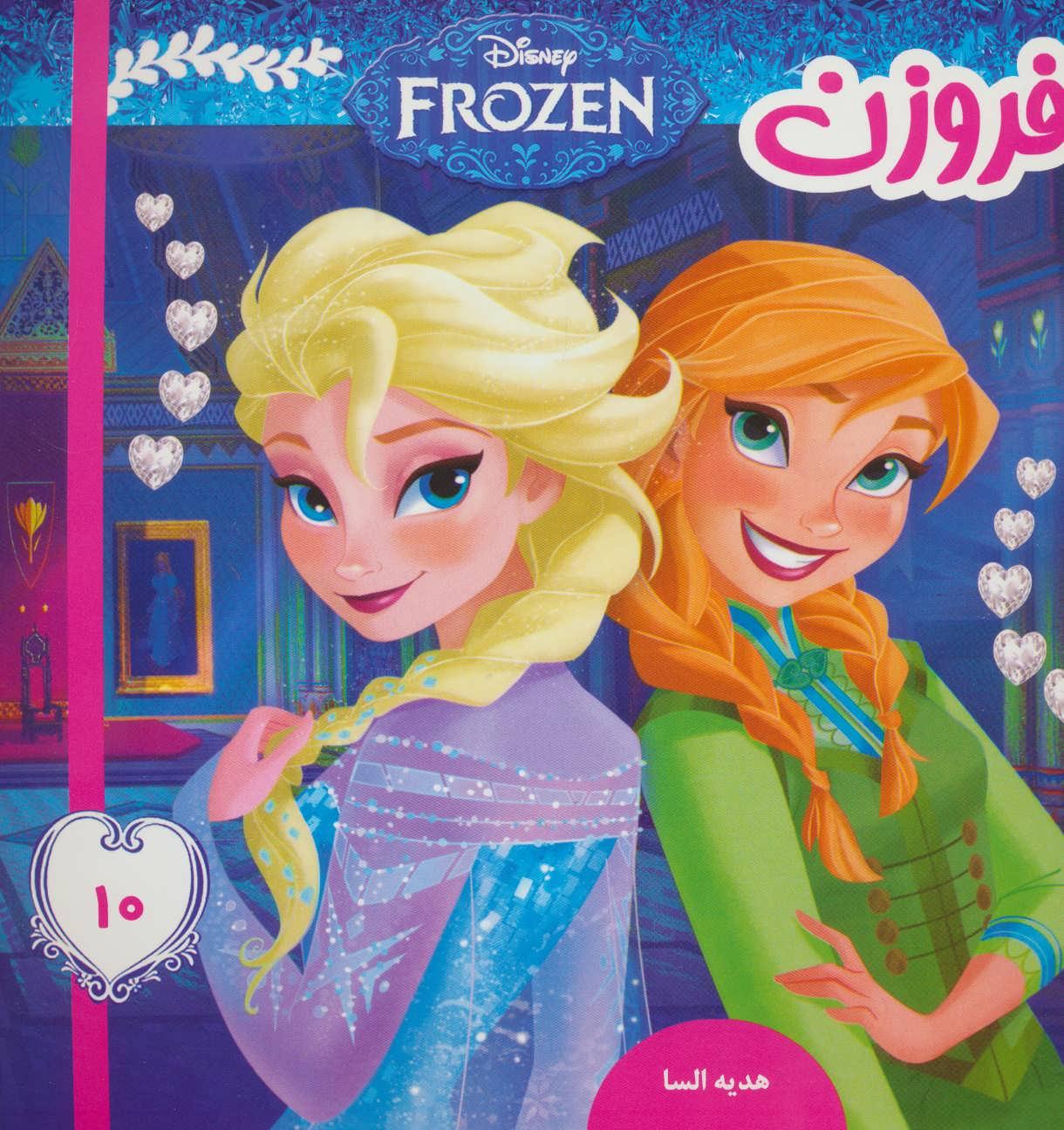 فروزن10 (هدیه السا)،(گلاسه)