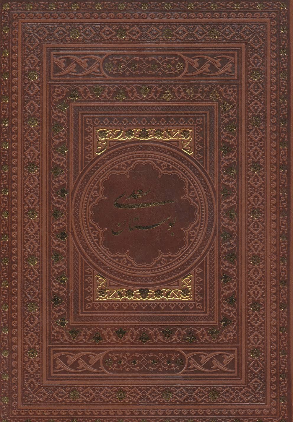 بوستان سعدی (گلاسه،باقاب،چرم)