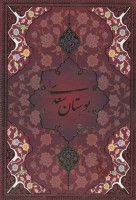 بوستان سعدی با مینیاتور (5رنگ،باقاب،لب طلائی)