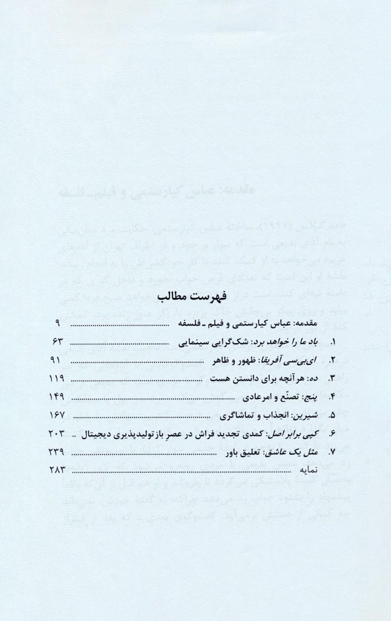 عباس کیارستمی و فیلم-فلسفه