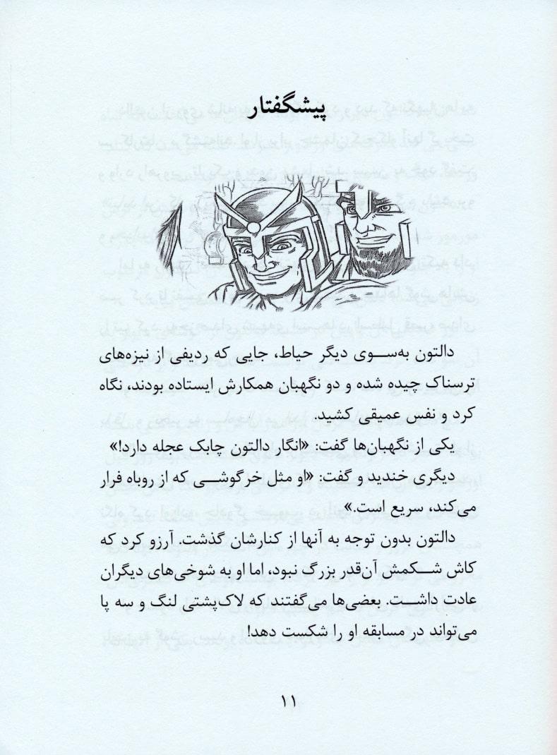 نبرد هیولاها (مجموعه هفتم)،(6جلدی)