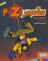 مامورZ  2 (ماجراجویی می کند)