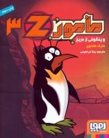 مامورZ  3 (و پنگوئنی از مریخ)