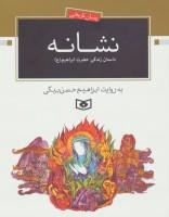 نشانه (داستان زندگی حضرت ابراهیم (ع))،(رمان تاریخی)