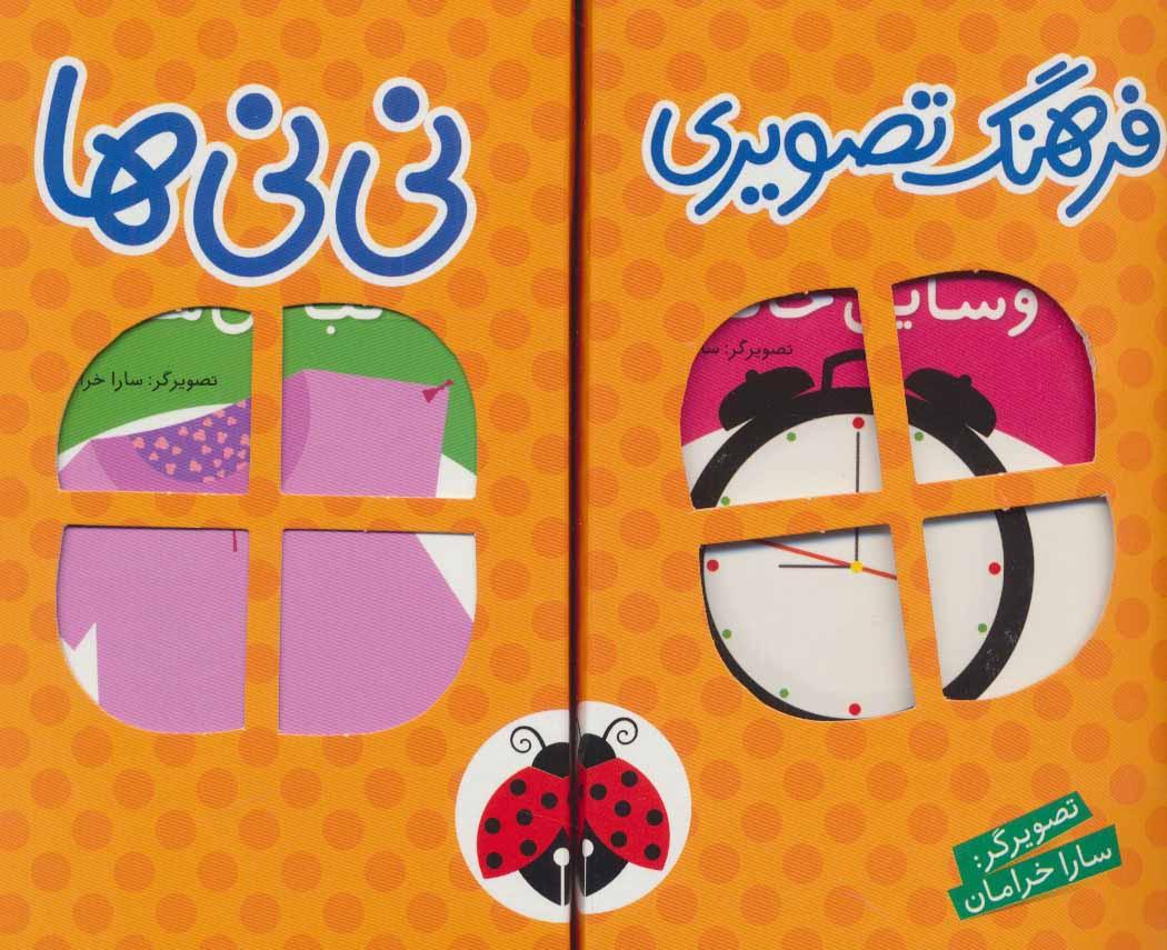 مجموعه فرهنگ تصویری نی نی ها (نارنجی)،(2زبانه،6جلدی،باجعبه)
