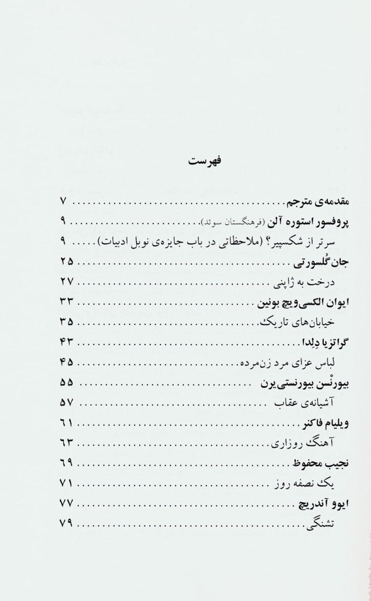 بیست بیست،جفت شش (2جلدی)