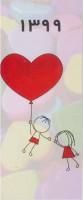 تقویم آکاردئونی 1400 (طرح قلب)،(گلاسه)