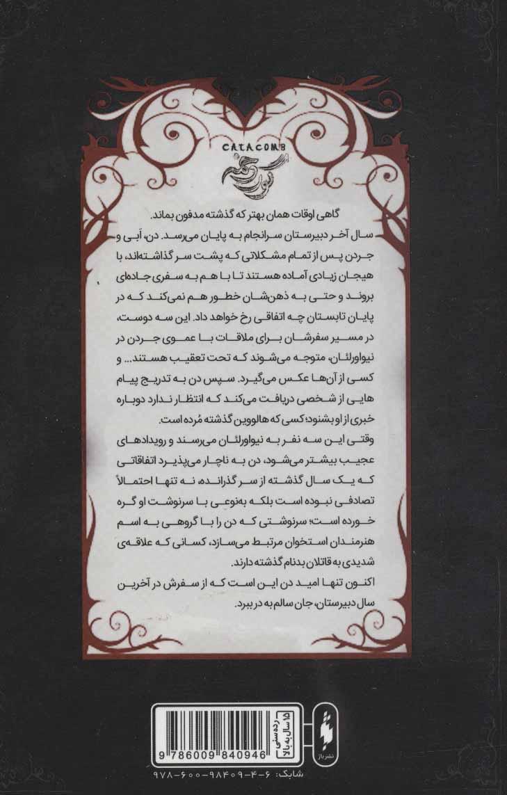 تیمارستان 3 (گور دخمه)