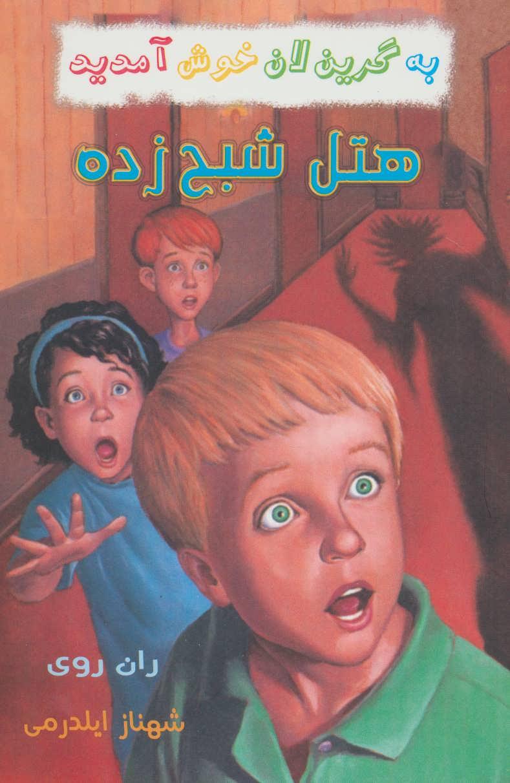 مجموعه به گرین لان خوش آمدید (9جلدی)
