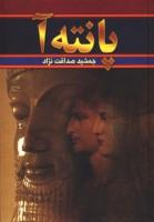 پانته آ (2جلدی)