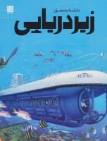 دانشنامه مصور زیر دریایی (گلاسه)