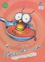 سوپ با طعم ویزگول (مگسک و پسرک)،(گلاسه)