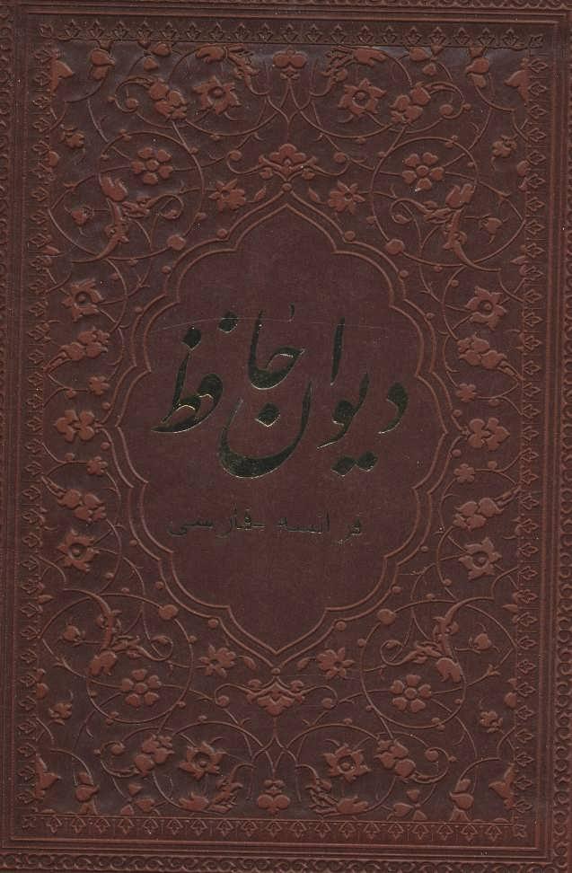 دیوان حافظ (2زبانه،چرم،لب طلایی)