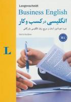 انگلیسی در کسب و کار (B1)