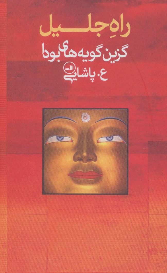 راه جلیل (گزین گویه های بودا)