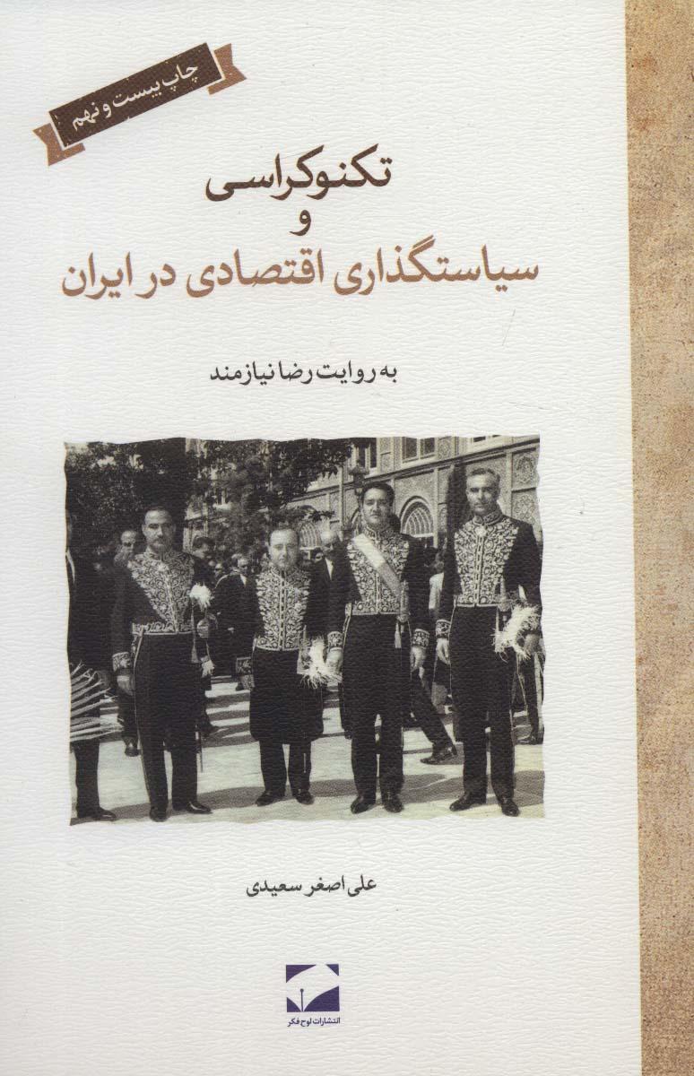 تکنوکراسی و سیاستگذاری اقتصادی در ایران