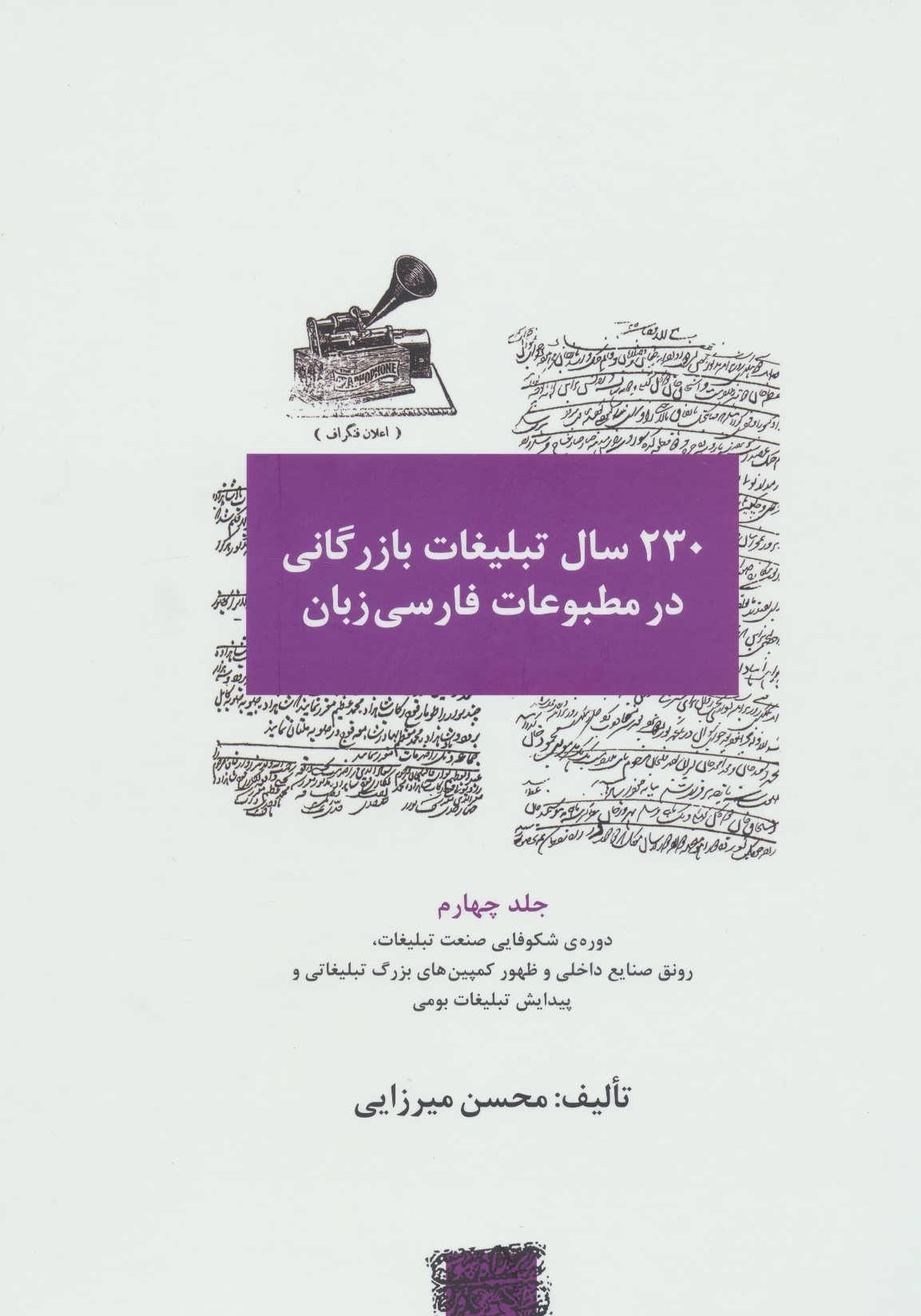 230 سال تبلیغات بازرگانی در مطبوعات فارسی زبان 4 (دوره شکوفایی صنعت تبلیغات بازرگانی در مطبوعات…)
