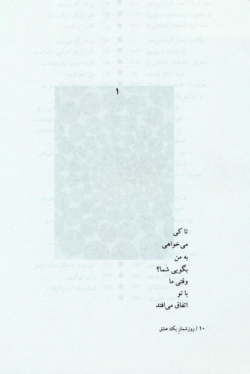 مجموعه آثار افشین یداللهی (6جلدی،باقاب)
