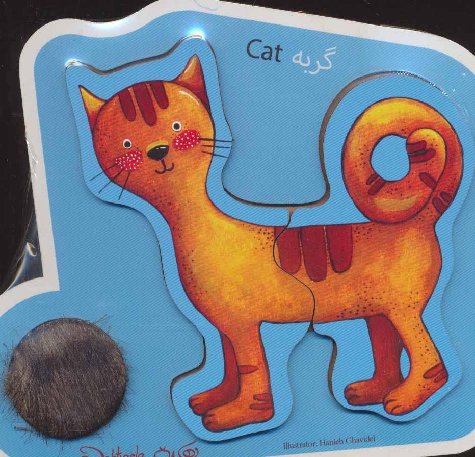 پازل چوبی (گربه)،(2 تکه)،(2زبانه)
