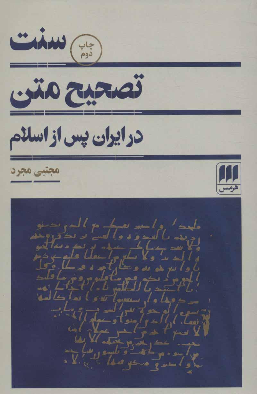 سنت تصحیح متن در ایران پس از اسلام (زبان و ادبیات80)