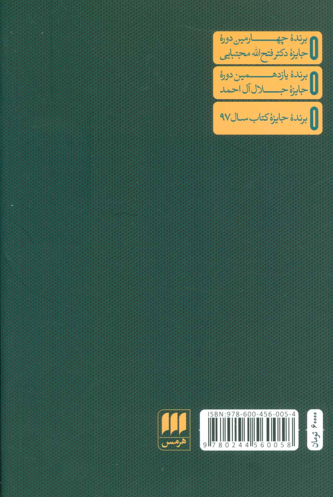 بلاغت ساختارهای نحوی در تاریخ بیهقی (زبان و ادبیات79)