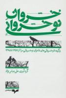 خسروان نوخسروانی (برگزیده نوخسروانی های شاعران نوخسروانی سرا از 1357 تا 1395)