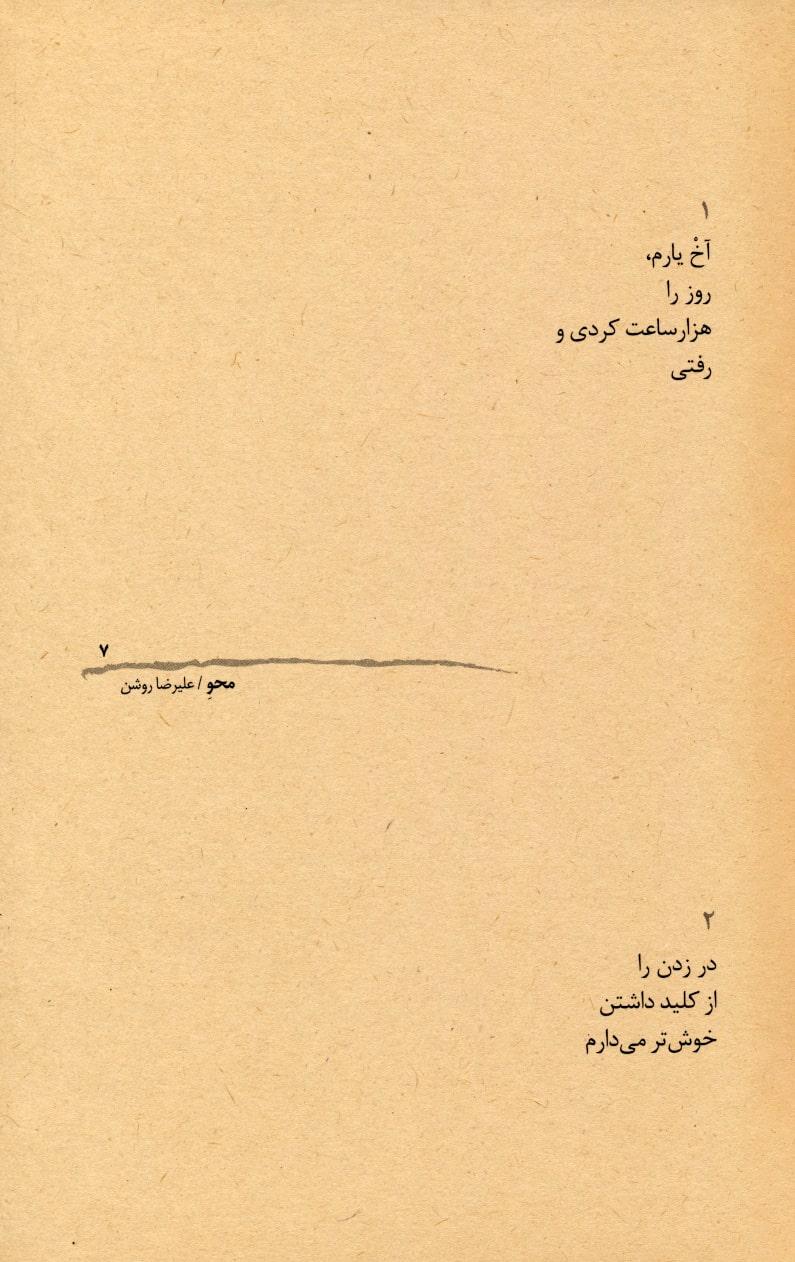 محو (مجموعه شعر کوتاه)