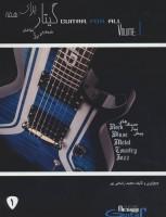 گیتار برای همه 1 (نواختن)