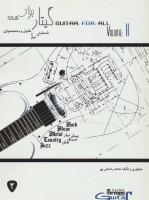 گیتار برای همه 2 (تحلیل و بداهه نوازی)
