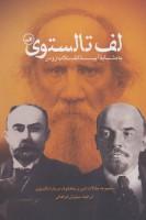 لف تالستوی به مثابه آیینه انقلاب روس (مجموعه مقالات لنین و پلخانوف درباره تالستوی)