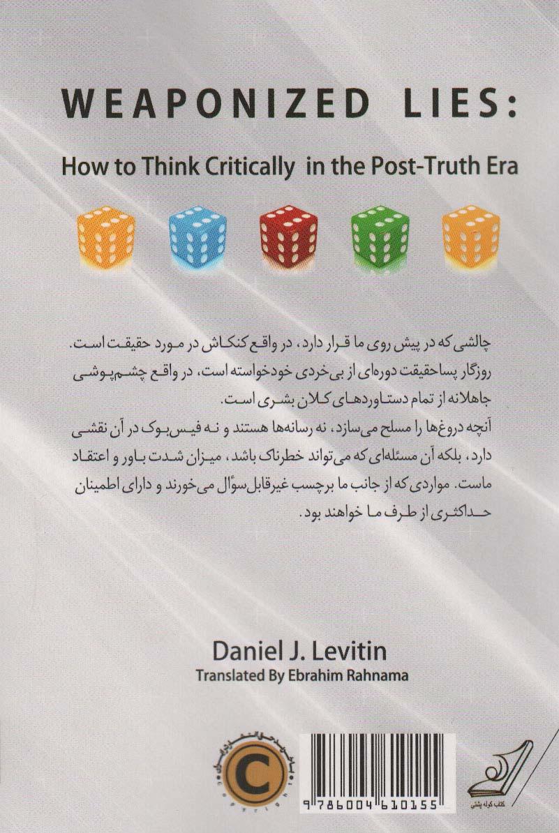 دروغ های مسلح (شیوه های اندیشیدن انتقادی در عصر پسا حقیقت)