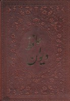 دیوان حافظ (گلاسه،چرم،لب طلایی)