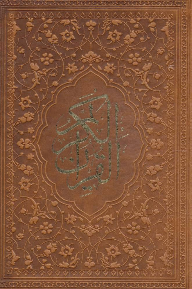 قرآن کریم (گلاسه،چرم،لب طلایی)